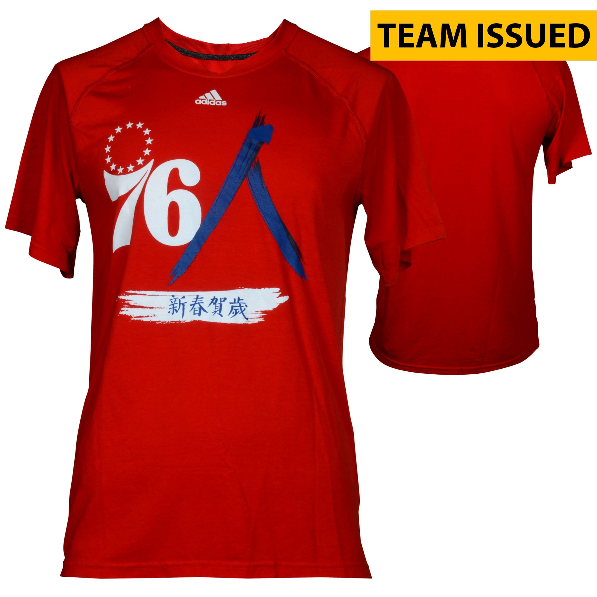 Philadelphia 76ers Fanatics Authentic Team-Issued Red Chinese New Year Shooter Shirt from the 2016-17 NBA Season - Size XL